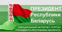 Официальный Интернет-портал Президента РБ