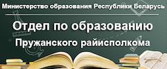 Отдел по образованию Пружанского РИК