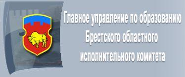 Главное управление по образованию Брестского облисполкома